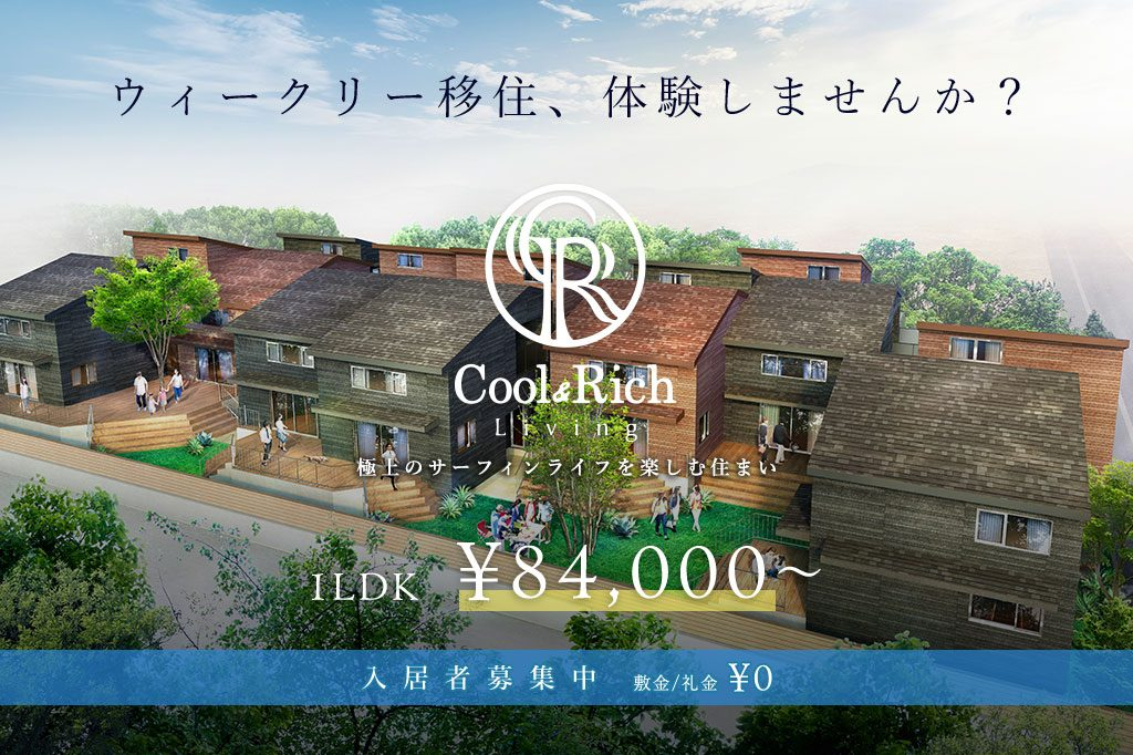 Cool&Rich Living 一宮